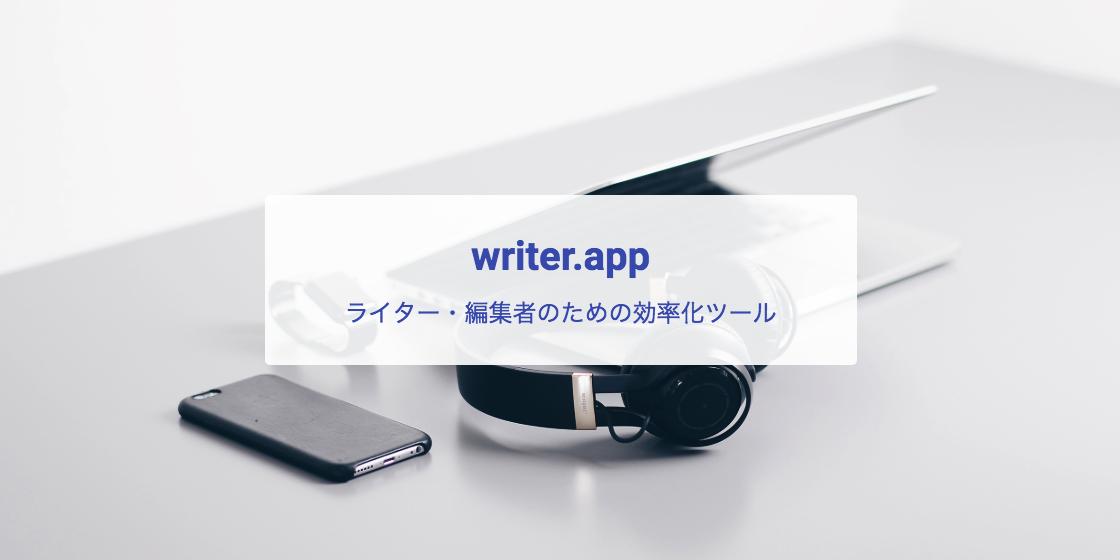 writer.app