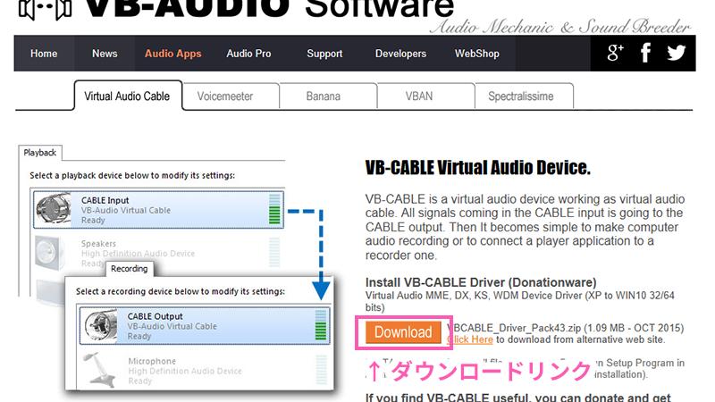 VB-Audio Virtual Cableのダウンロードリンク