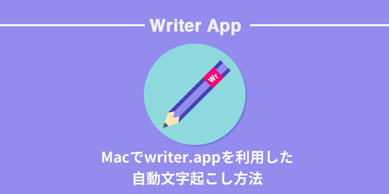 Macでwriter.appを利用した自動文字起こし方法