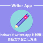 Windowsでwriter.appを利用した自動文字起こし方法