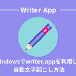 Windowsで writer-app + VB-Audio Virtual Cableを使った完全自動文字起こしの方法