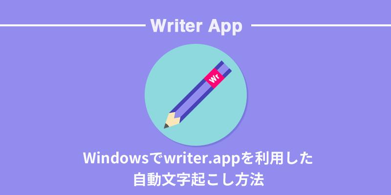 Windowsで writer-app + VB-Audio Virtual Cableを使った完全