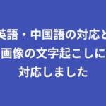writer-appの自動文字起こしが英語・中国語に対応、画像の文字起こしにも対応しました
