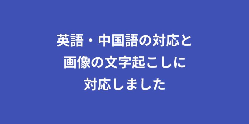 英語・中国語の対応と画像文字起こしに対応しました