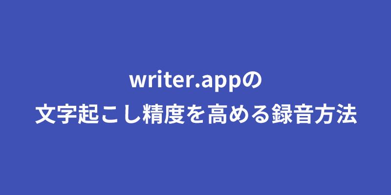 writer-appの文字起こし精度を高める録音方法
