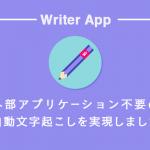 writer-appが大型アップデート! 外部アプリケーション不要の自動文字起こしを実現しました