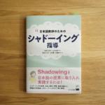 日本語教師のためのシャドーイング指導(くろしお出版)