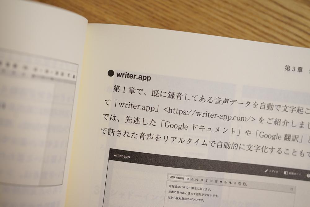 シャドーイングに役立つツールとしてwriter.appを紹介していただきました
